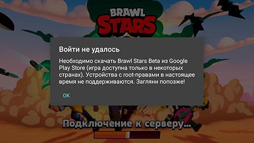 Войти не удалось Brawl Stars