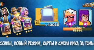 Скины, новый режим, карты и смена ника за гемы в Clash Royale