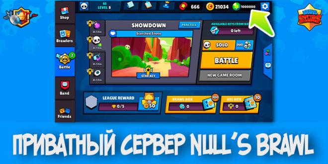 Null's Brawl - Первый в мире приватный сервер Brawl Stars