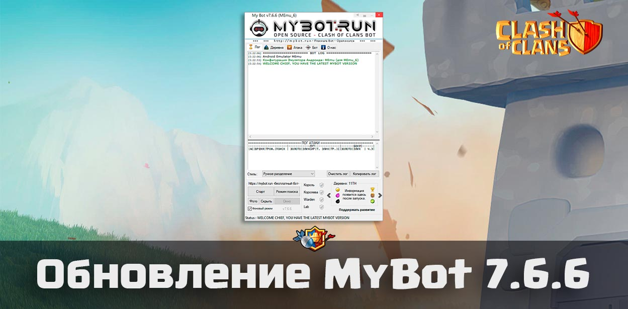 Обновление MyBot 7.6.6