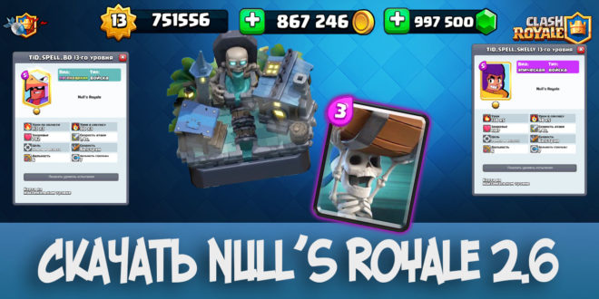 Обновление Null's Royale 2.6 - сервер с последней версией клиента