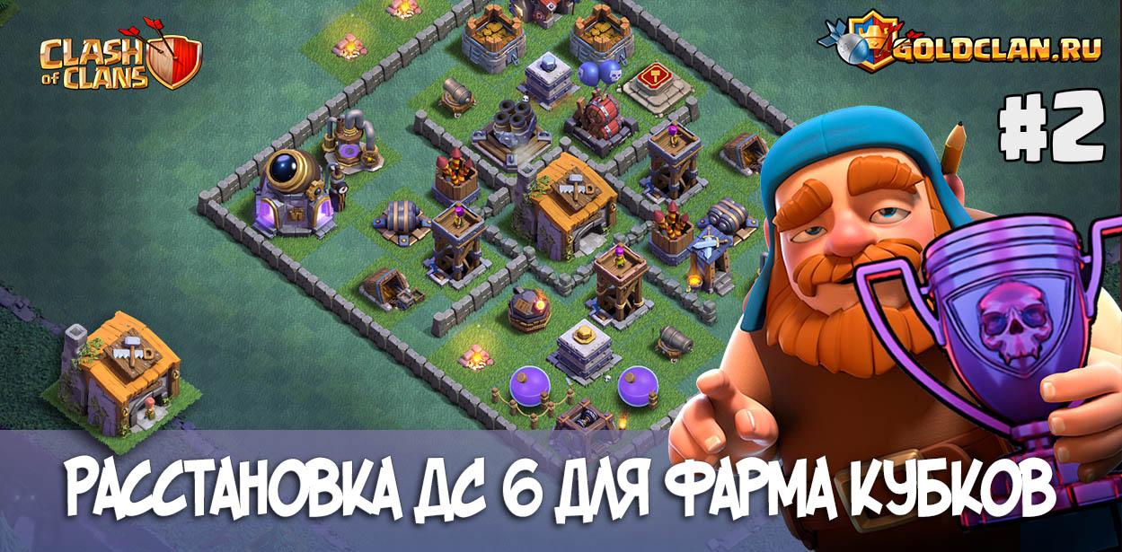Расстановка ДС 6 для фарма кубков - Clash of Clans
