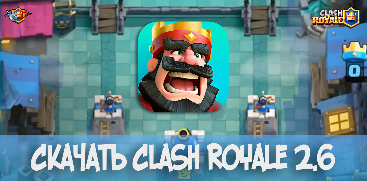 Скачать Clash Royale v.2.6 (apk/ android)