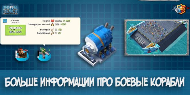 Больше информации про боевые корабли в Boom Beach