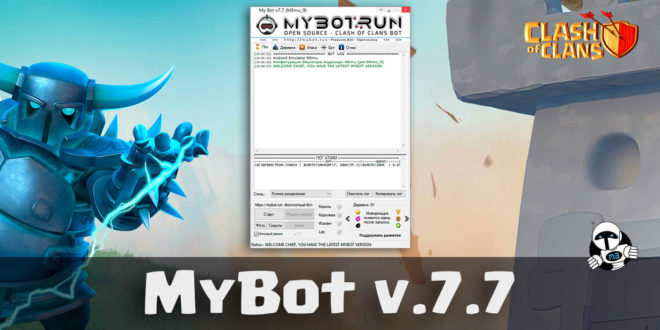 Обновление MyBot v.7.7 - Бот для Clash of Clans