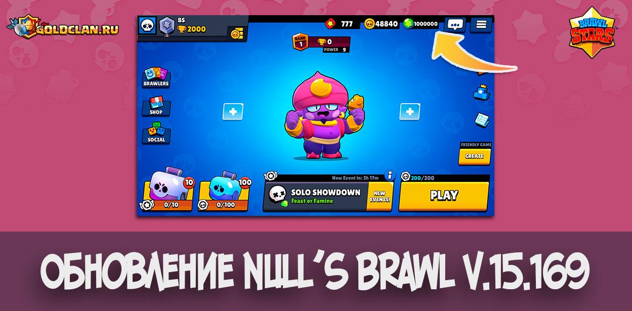 Сервер Null's Brawl обновлен до версии 15.169 (скачать/ код)