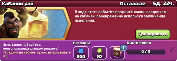 Событие кабаний рай в Clahs of Clans