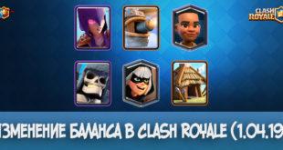 Апрельское изменение баланса в Clash Royale (1.04.19)
