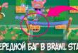 Баг с Джином - помещает бойца в ящик | Brawl Stars