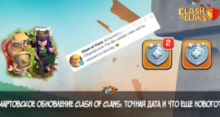 Мартовское обновление Clash of Clans: Точная дата и что еще нового?