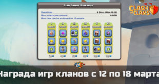 Награды игр кланов с 12 по 18 марта в Clash of Clans