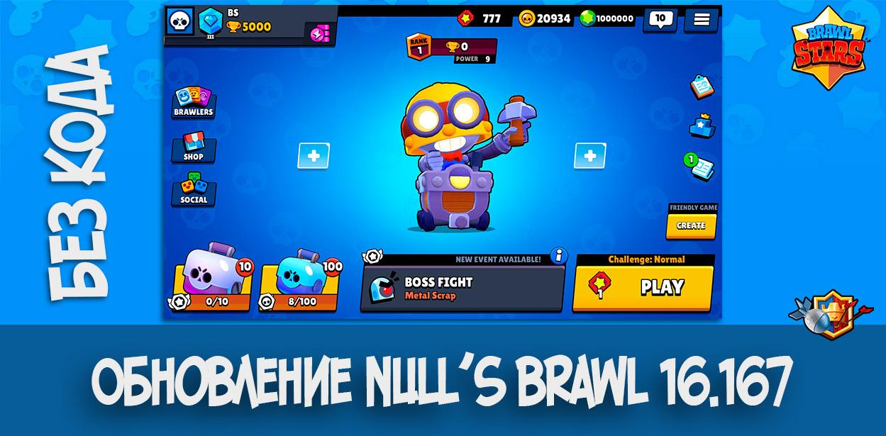 Обновление Null's Brawl v.16.167 - бесплатный сервер Brawl Stars