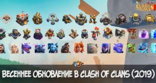 Весеннее обновление в Clash of Clans (2019)