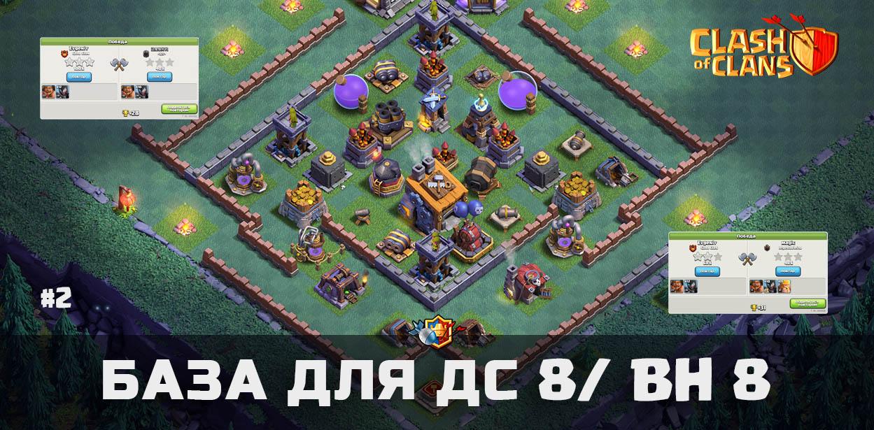 База в Clash of Clans- Дом строителя 8 (ДС8/ BH8)