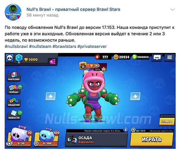 Null's Brawl 17.153