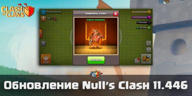 Обновление Null's Clash - Первый приватный сервер Clash of Clans 11.446