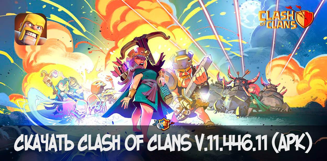 Скачать Clash of Clans v.11.446.11 - апрельское обновление (APK/ Android)