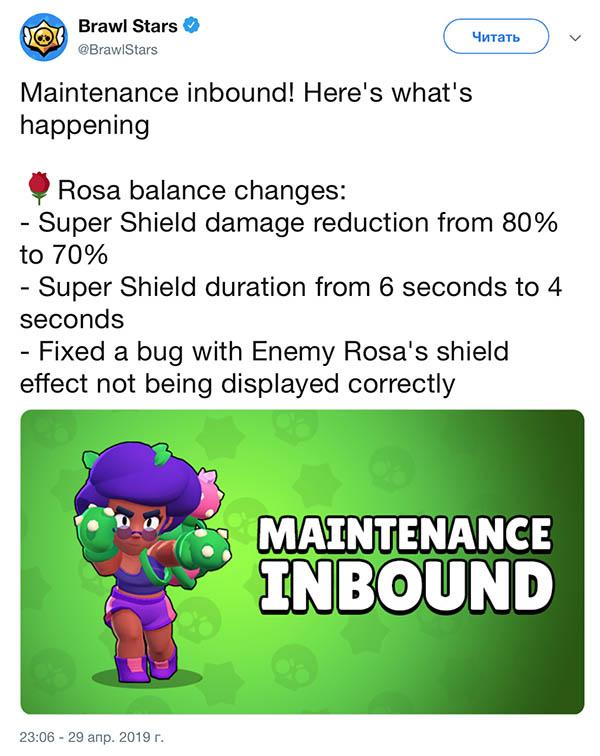 Список изменений баланса для Розы
