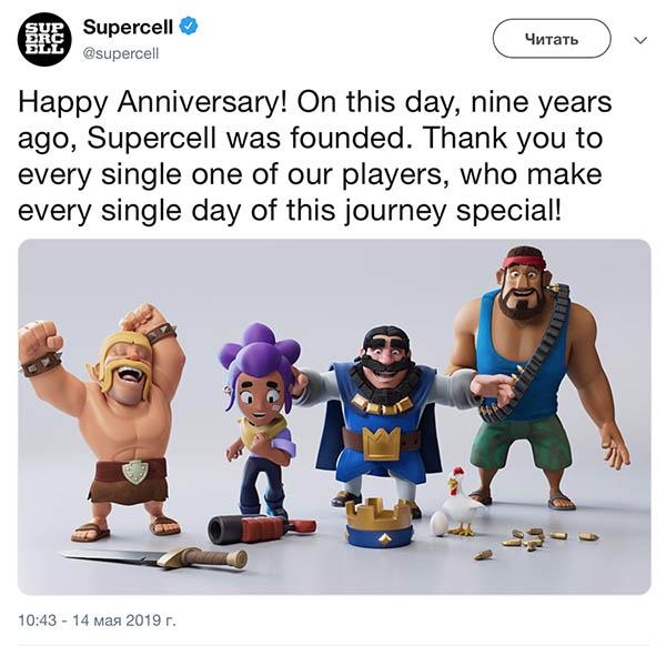 9 лет Supercell