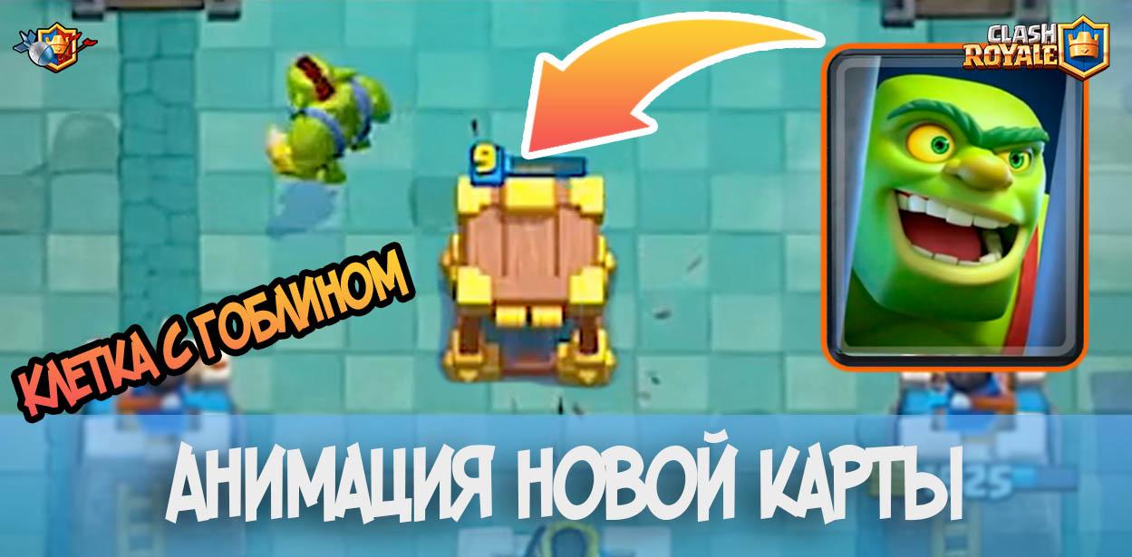 Анимация новой карты клетка с гоблином (Goblin Cage) в Clash Royale