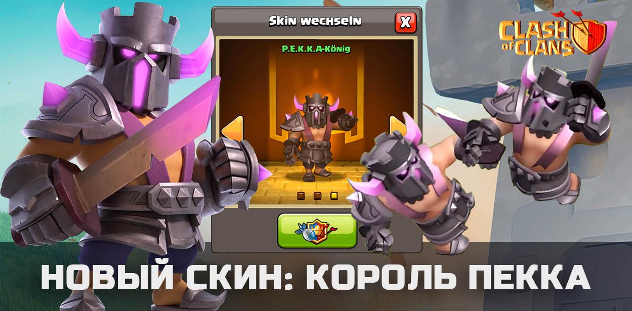 Король ПЕККА - новый скин для Короля Варваров в Clash of Clans