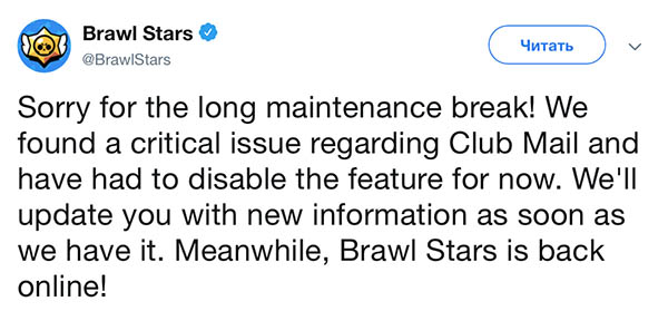 Критическая ошибка с клубной почтой в Brawl Stars