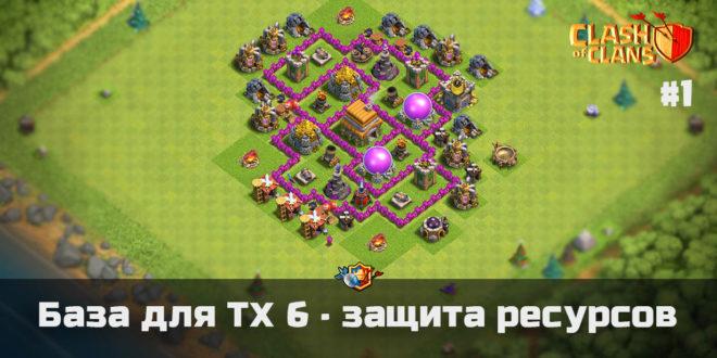 Мощная расстановка для ТХ 6 для защиты ресурсов - Clash of Clans