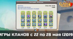 Награды игр кланов с 22 по 28 мая в Clash of Clans