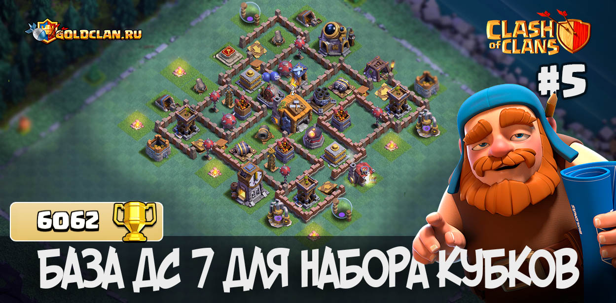 Новая база ДС 7 для набора кубков в Clash of Clans [2019]