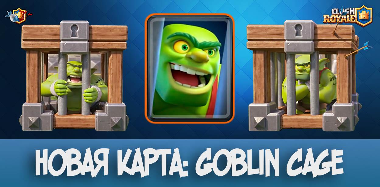 Новая карта - Goblin Cage Гоблин в клетке в Clash Royale