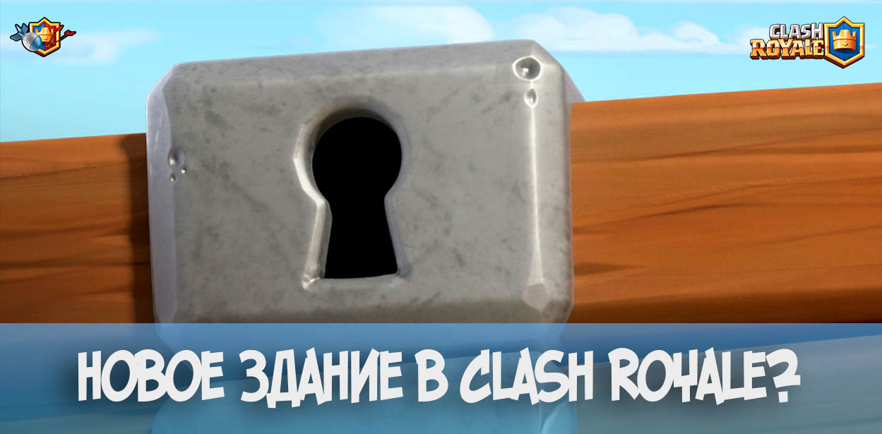 Новая карта здания в Clash Royale? [Sneak Peek]