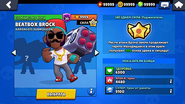 Новый боец Beatbox Brock