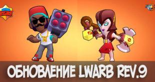 Обновление LWARB rev.9 - взломанный Brawl Stars