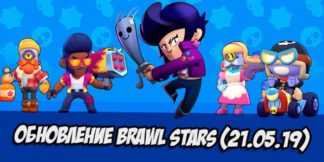 Обновление в Brawl Stars - новый боец Биби, Ретрополис и многое другое (21.05.19)