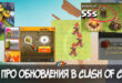 6-й строитель будет отличаться в Clash of Clans? Новый вид Адской башни