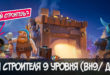 Дом строителя 9 уровня Builder Hall 9 в Clash of Clans
