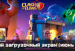 Новый загрузочный экран в июньском обновлении Clash of Clans