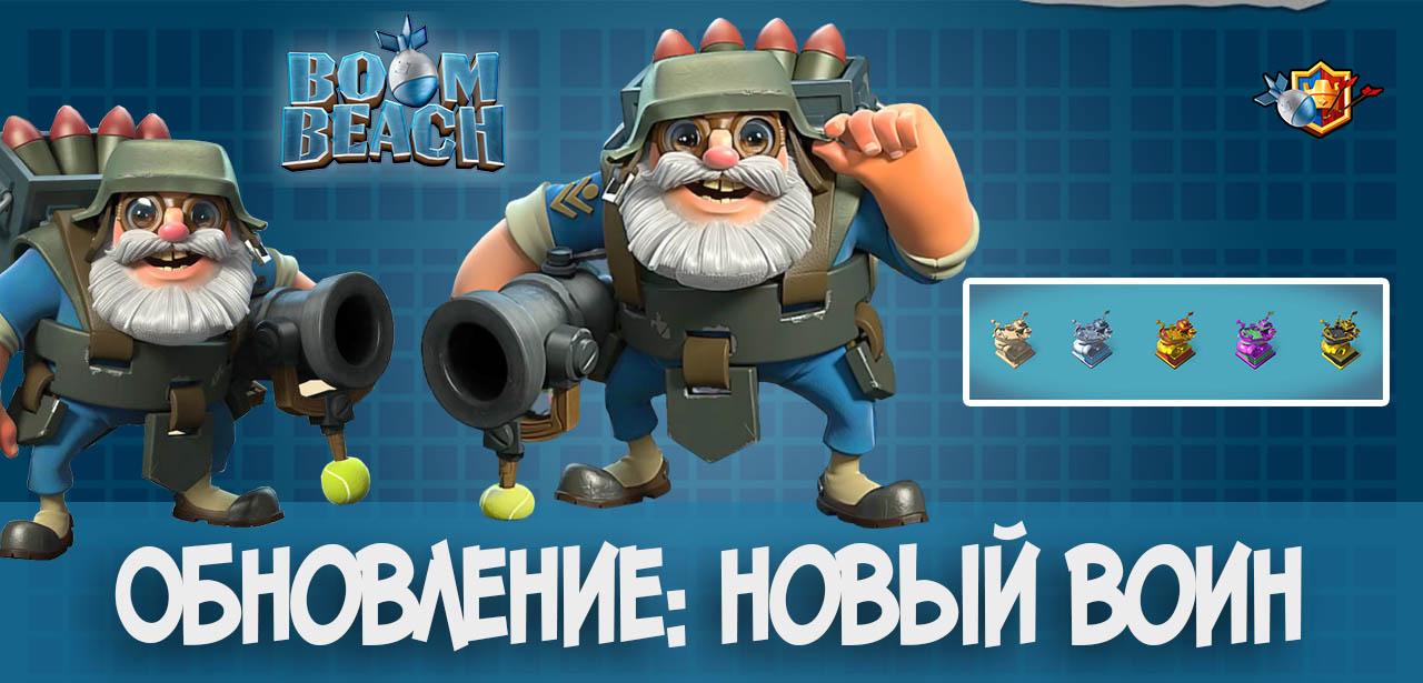 Обновление в Boom Beach - новый воин Бомбардир/ Bombardiers