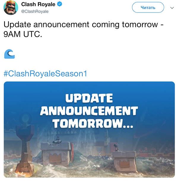 Обновление в Clash Royale 29 июня