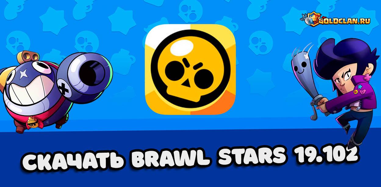 Скачать Brawl Stars 19.102 - новый боец, скины и многое другое (APK)
