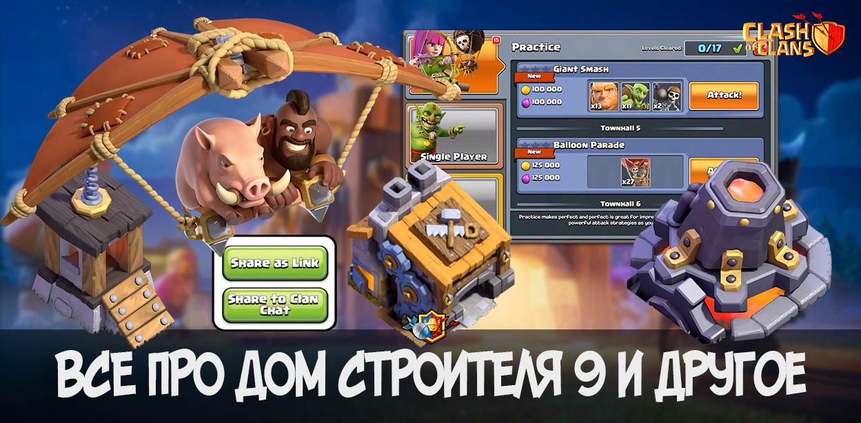 Все про Дом строителя 9 уровня + новый воин в Clash of Clans (июнь 2019)