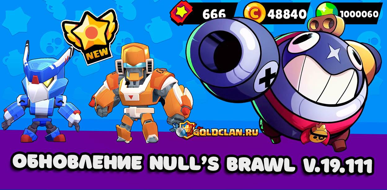 Null's Brawl 19.111 - летнее обновление сервера Brawl Stars c Тиком