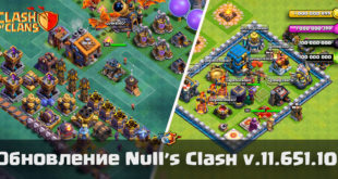 Обновление Null's Clash до 11.651.10 - приватный сервер Clash of Clans