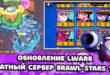 Первый приватный сервер Brawl Stars v.19.102 - LWARB с бойцом Тик [МОД]