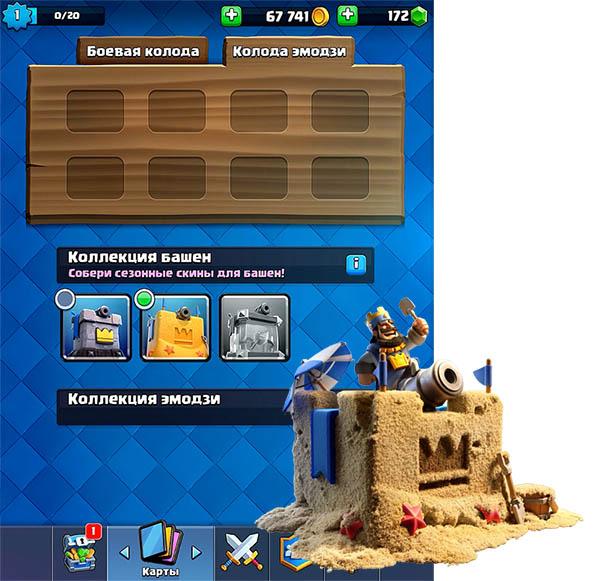 Новый скин - песочный замок в Clash Royale