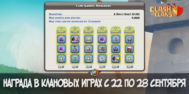Награды игр кланов с 22 по 28 сентября в Clash of Clans