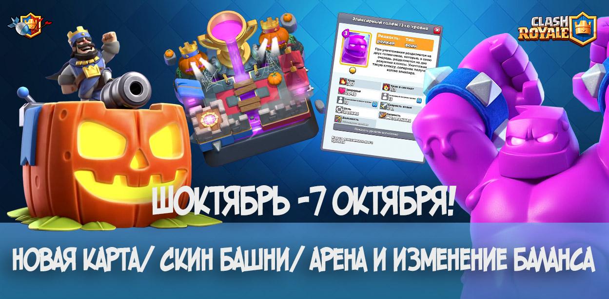 4 сезон - 7 октября в Clash Royale (новая карта, арена, скин и многое другое)