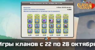 Игры кланов с 22 по 28 октября в Clash of Clans