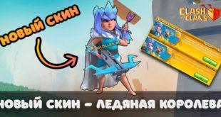Ледяная Королева - новый скин в Clash of Clans