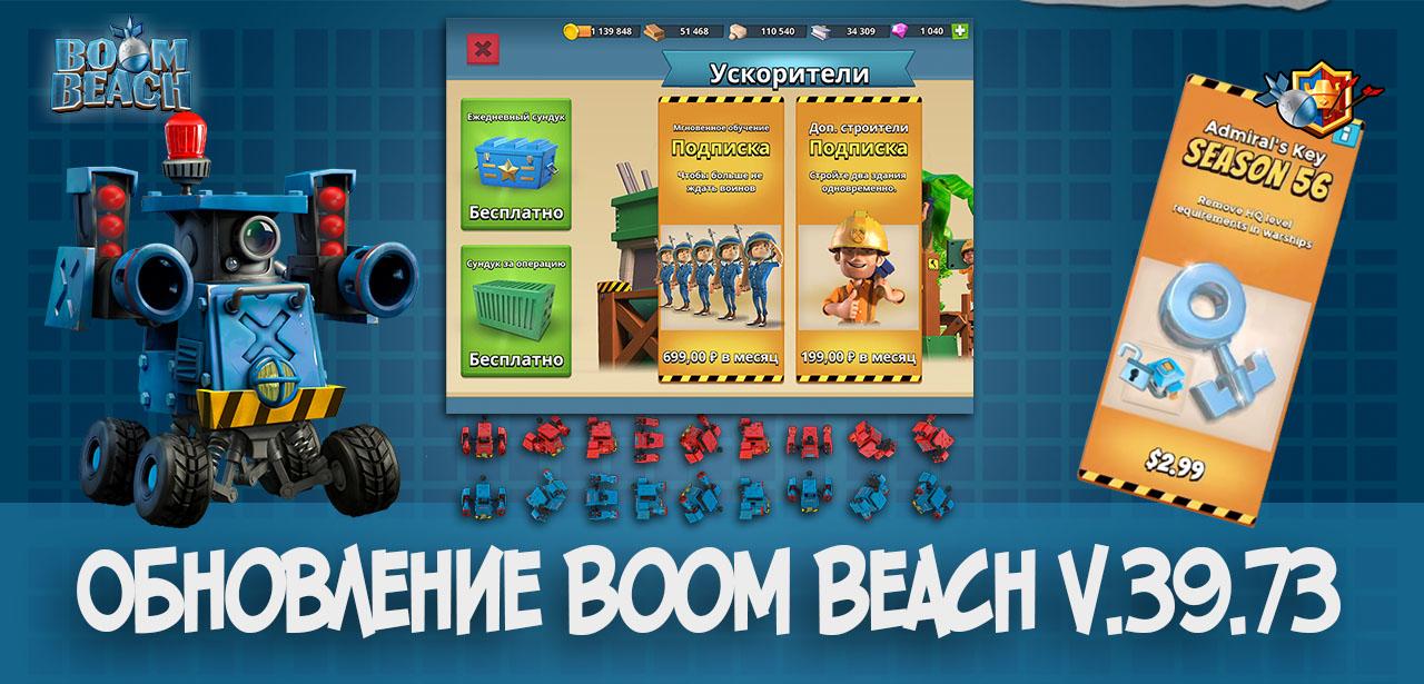 Обновление Boom Beach 39.73 - новый воин Ищейка (скачать)